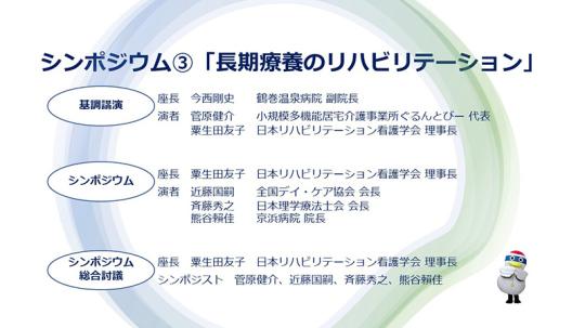 05_【資料2】日慢協会見_2021年9月9日(学会広報)