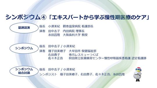 06_【資料2】日慢協会見_2021年9月9日(学会広報)