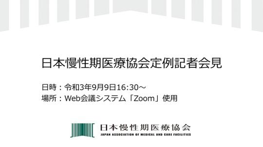 01_【資料】日慢協会見_2021年9月9日