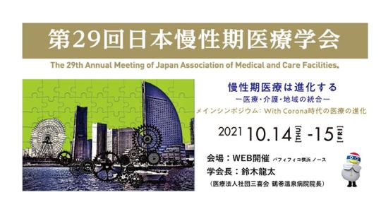 01_【資料2】日慢協会見_2021年9月9日(学会広報)