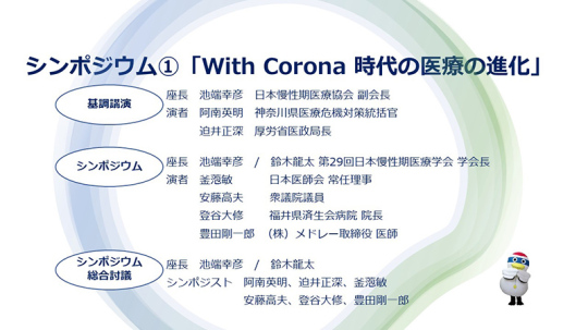 03_【資料2】日慢協会見_2021年9月9日(学会広報)
