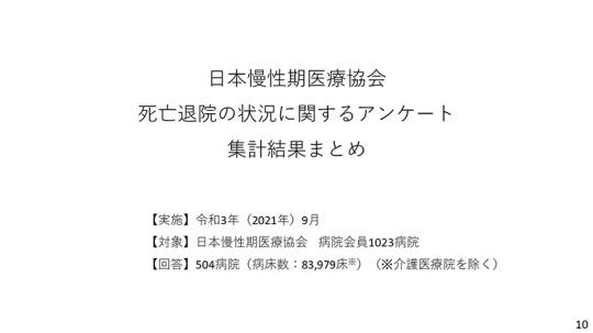 10_【資料】日慢協会見_2021年9月9日